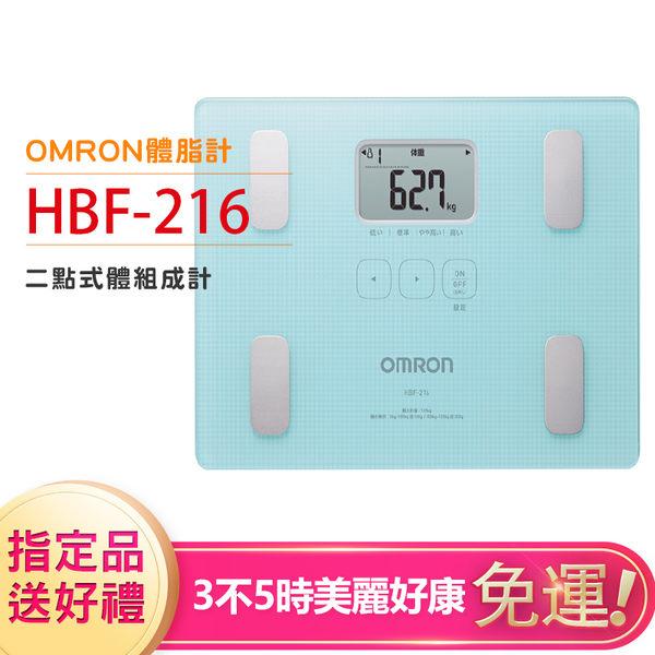 歐姆龍HBF-216體重體脂計藍色(HBF-212升級版)
