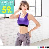 《KS0274》台灣品質.世界同布~純色挖背半截運動背心 OB嚴選