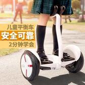 平衡車 雙輪兒童成人智慧帶腿控10寸平衡車 DF 科技藝術館