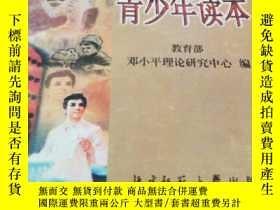 二手書博民逛書店B301625罕見鄧小平理論青少年讀本Y244748 教育部 鄧