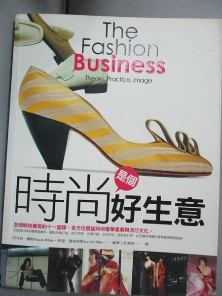 【書寶二手書T4/嗜好_HOY】時尚是個好生意_許舜青, 妮可拉‧懷