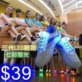 第三代超吸睛發光鞋帶 LED螢光鞋帶 夜跑/趴替/變裝/演唱會/節慶/溜冰/戶外運動 七彩變色鞋帶