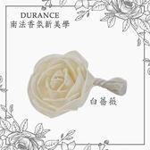 Durance 朵昂思 白薔薇花形補充擴香藤枝1支【巴黎丁】