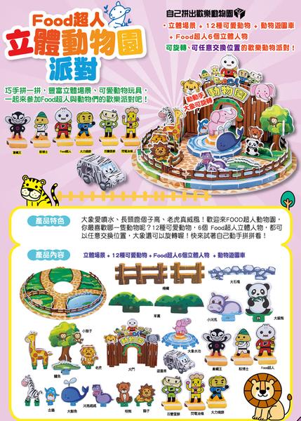 《 風車出版 》FOOD超人 - 立體動物園派對  /  JOYBUS玩具百貨