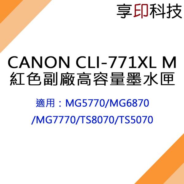【享印科技】CANON CLI-771XL M 紅色副廠高容量墨水匣 適用 MG5770/MG6870/MG7770/TS8070/TS5070