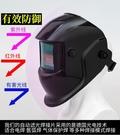 電焊面罩 自動變光焊帽面罩電焊焊接帽子頭戴式氬弧焊燒焊工面具防烤臉面卓