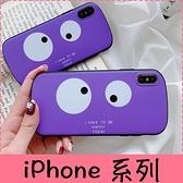 【萌萌噠】iPhone X XR Xs Max 6s 7 8 SE2 流行紫色搞怪眼睛保護殼 橢圓全包磨砂軟殼 手機殼 手機套
