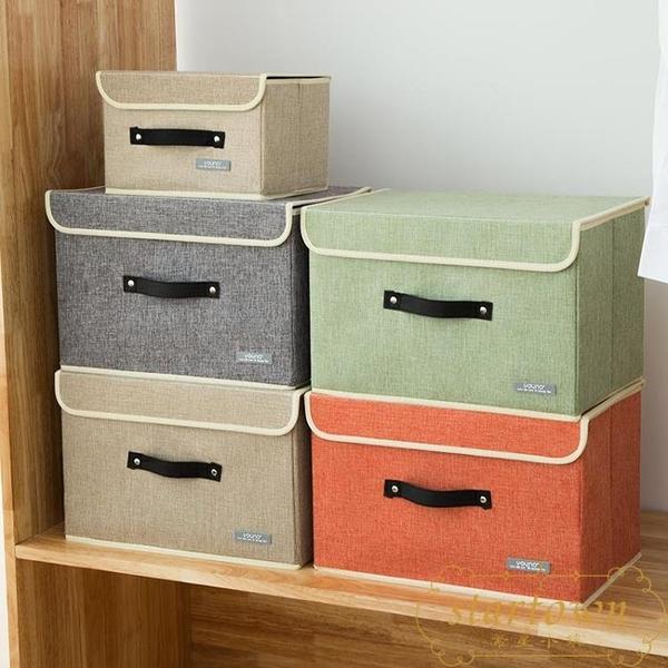 內衣收納盒家用衣服收納箱布藝儲物盒【繁星小鎮】