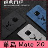 【萌萌噠】華為 HUAWEI Mate20 / Mate20 pro 經典復古布紋 麋鹿保護套 全包磨砂絨布手感 手機殼