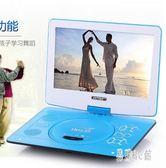 DVD播放器 移動DVD便攜式EVD高清兒童光盤CD讀碟機播放器VCD影碟機家用zzy9595『易購3c館』