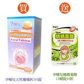 孕哺兒天然珊瑚鈣300粒 x1  送 孕哺兒媽媽葉酸口嚼錠60粒 x1