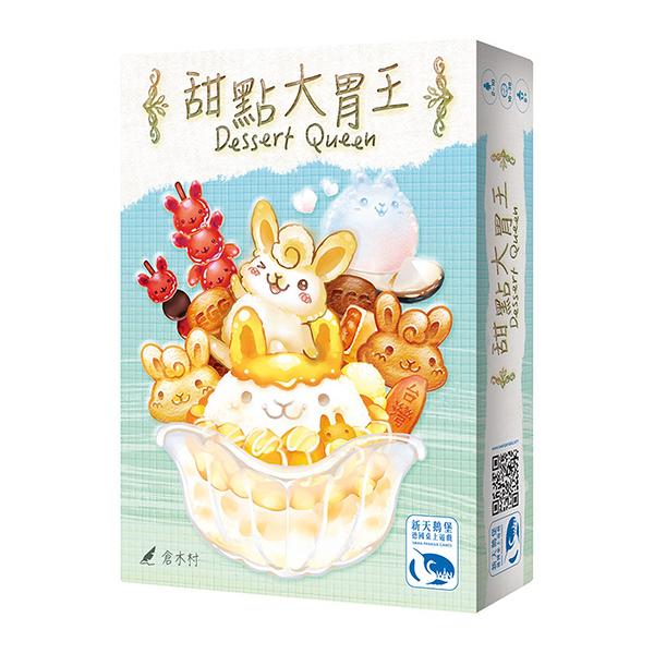 『高雄龐奇桌遊』甜點大胃王 DESSERT QUEEN 繁體中文版 正版桌上遊戲專賣店