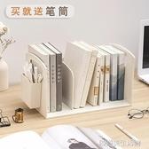 創意簡約書立架學生桌面收納ins辦公室置物架高中生書本書架書夾