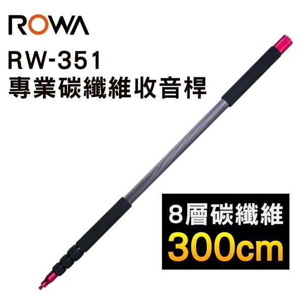 ROWA 樂華 RW-CM351 收音桿 3米 碳纖維收音桿 BOOM桿 300cm 集音桿