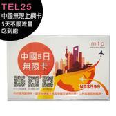 【白色卡】TEL25 中國無限上網卡-5天不限流量吃到飽 ((FB/LINE免翻牆))