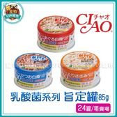 *~寵物FUN城市~* 《日本CIAO》乳酸菌系列 旨定罐85g【24罐/箱 賣場】貓咪罐頭,貓罐
