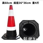 70cm警示路障錐交通設施50cm橡膠路錐反光錐禁止停車雪糕桶 aj8730『科炫3C』