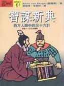 (二手書)智謀新典:西方人眼中的三十六計