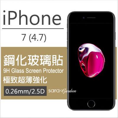 iPhone 7 4.7吋 I7 鋼化玻璃貼 保護貼 鋼化膜 保護膜