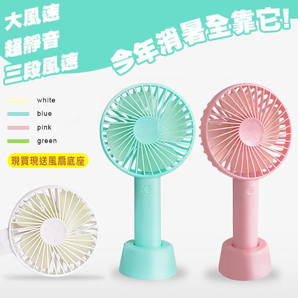 【現買現送風扇底座!】三段迷你手持靜音風扇 電風扇 小風扇 涼風扇 USB充電(不含掛繩)