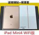 免運 WiFi版 apple iPad Mini4 16G WiFi版 7.9吋 福利品
