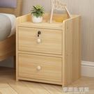 簡約現代床頭櫃簡易經濟型收納儲物櫃帶鎖北歐臥室小型床邊小櫃子·享家生活館YTL
