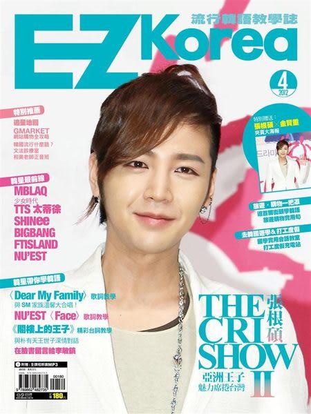 EZ Korea流行韓語教學誌(4)