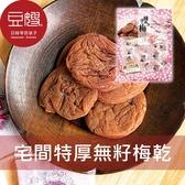 【豆嫂】日本零食 宅間 特厚無籽梅乾(100g)