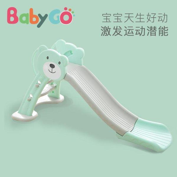 babygo兒童滑滑梯室內家用玩具設備溜滑梯迷你小型寶寶遊樂場滑梯【全館免運八九折爆槍】