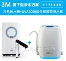 3M HEAT2000觸控式熱飲水機+UVA3000紫外線殺菌淨水器