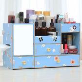藍格子 創意大號木制桌面化妝品收納盒化妝盒飾品盒抽屜式帶鏡子 【1件免運好康八九折】