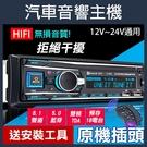 【妃凡】《汽車音響主機 12V~24V通用 K7851》車用收音機通用 MP3播放器 主機插卡 256