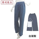 隱藏尿袋舒適褲 - 銀髮族、老人用品 尿袋使用者適用 外出方便 四季皆可穿  台灣製 [ZHTW1704]