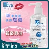 情趣用品 潤滑油 LOVE Kiss 愛之吻 水溶性親密爽滑潤滑液 220ml【550412】