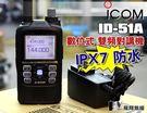《飛翔無線》日本 ICOM ID-51A 數位式 雙頻對講機〔IPX7防水 GPS接收 液晶選單顯示〕