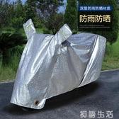 電動摩托車遮雨罩蓋布車罩車衣套電瓶防曬防雨罩通用加厚隔熱罩子 初語生活