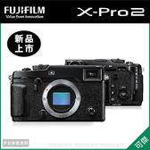 可傑 Fujifilm富士X-Pro2 單機身 BODY相機  黑色 公司貨   X-PRO2新品上市  細膩畫質