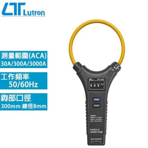 Lutron路昌 可繞式鉤表鉤部 CPF-3002