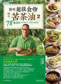 發現超級食物:鮮榨苦茶油2-78道蔬食料理絕配&正確用油知識