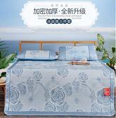 浪莎涼席冰絲席三件套床夏季1.5米摺疊雙單人學生宿舍席子wy