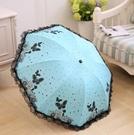 遮陽傘 晴雨傘小清新太陽傘三折疊黑膠防紫外線兩用傘韓國女士蕾絲花【快速出貨八折搶購】
