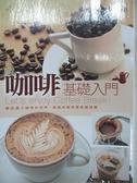 【書寶二手書T1/餐飲_AP4】咖啡基礎入門_田口護