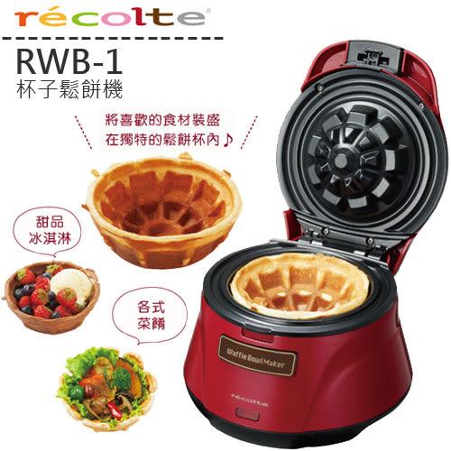 【折價卷現領現折】日本recolte RWB-1/R 麗克特 Waffle Bowl 杯子 鬆餅機 甜心紅