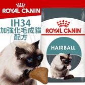 【培菓寵物48H出貨】FCN 新皇家飼料《加強化毛成貓IH34配方》10KG