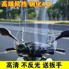 擋風板 電動車擋風玻璃透明加高加寬耐磨電瓶車前擋風板摩托車擋風罩護手