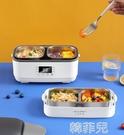 便當盒 生活元素電熱飯盒可插電加熱保溫單雙層辦公室帶飯菜電飯鍋上班族 韓菲兒