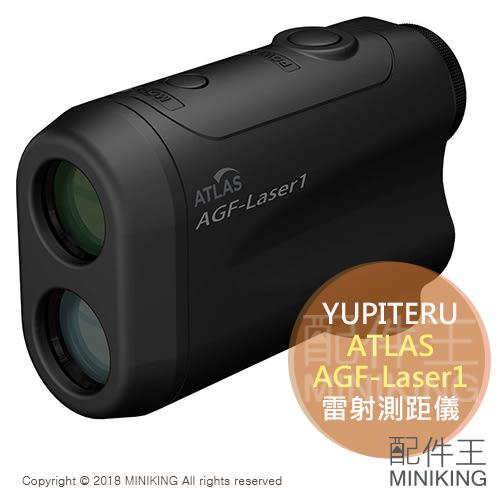 【配件王】日本代購 YUPITERU ATLAS AGF-Laser1 高爾夫 雷射測距儀 5~660碼 望遠鏡