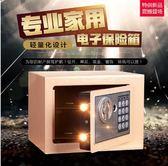全館79折-保險箱全鋼家用小型隱形迷你保險櫃入牆床頭櫃密碼保管箱WY