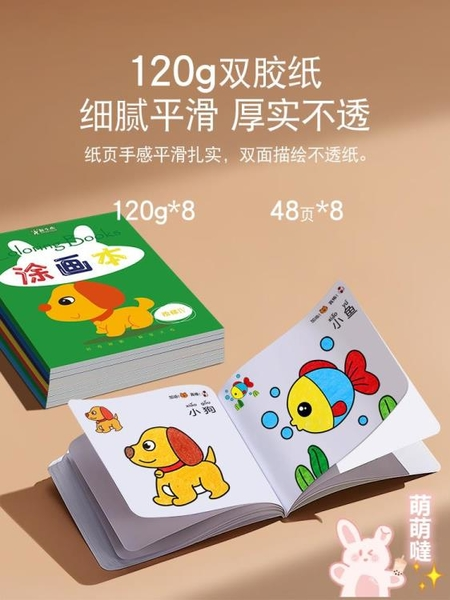兒童畫畫本寶寶涂色書2-3-6歲幼稚園涂鴉填色繪本圖畫繪畫冊套裝【萌萌噠】