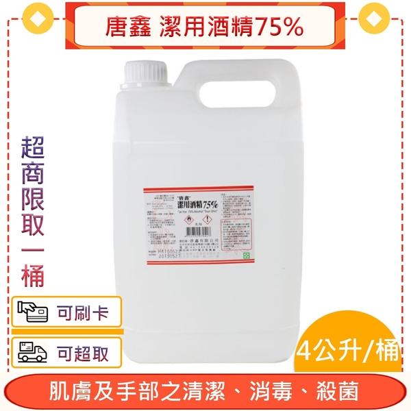 唐鑫 潔用酒精75% 4公升/桶+愛康介護+